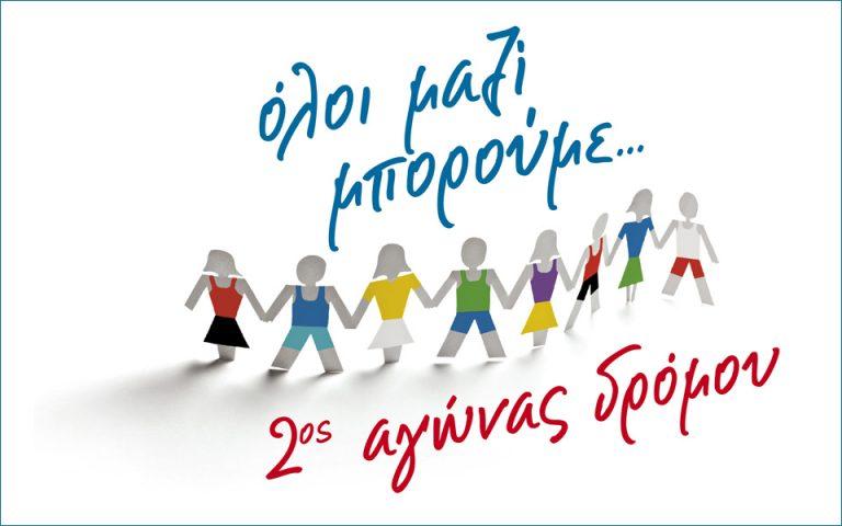 2os-agonas-dromoy-oloi-mazi-mporoyme-2101959
