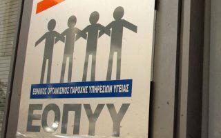paratasi-symvaseon-eopyy-me-idiotes-giatroys-os-ta-teli-20150
