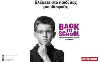back-to-school-mipos-vlepete-sto-paidi-sas-mia-idiofyia0