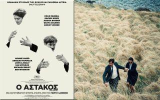 trailer-me-ellinikoys-ypotitloys-kai-afisa-gia-ton-astako-toy-giorgoy-lanthimoy0