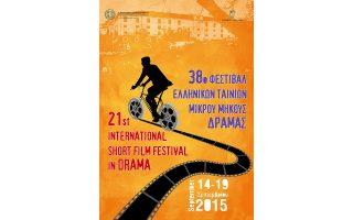 Το Φεστιβάλ Ταινιών Μικρού Μήκους Δράμας αποτελεί διέξοδο από τη δύσκολη καθημερινότητα της πόλης.