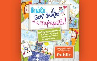 ta-paidia-dimioyrgoyn-to-diko-toys-paramythi-gia-ton-scholiko-ekfovismo-sta-public0