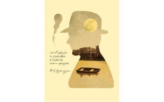 Η αφίσα με το κεντρικό μότο του φετινού προγράμματος του Θεάτρου Τέχνης ταξιδεύει με τους στίχους του Ασλάνογλου.