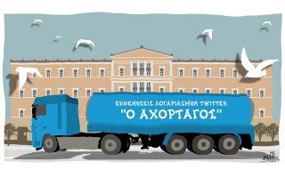 skitso-toy-dimitri-chantzopoyloy-25-09-150