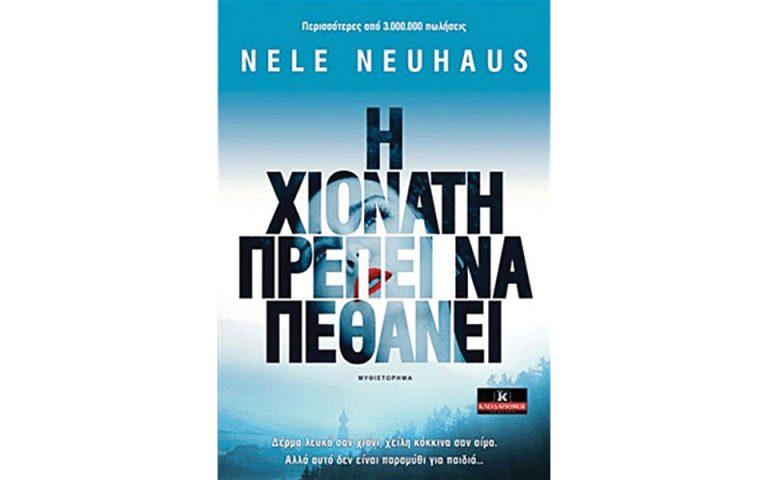nees-ekdoseis-2099762