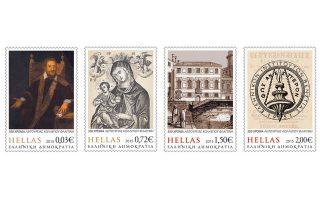H αναμνηστική σειρά αποτελείται από τέσσερα γραμματόσημα – τα Γραμματόσημα Φλαγγίνη. Aπό αριστερά, προσωπογραφία του Θωμά Φλαγγίνη, ελαιογραφία, 17ος αι. H Παναγία «Kυρία» του Kολλεγίου Φλαγγίνη, χαρακτικό του Domenico Lovisa, 18ος αι. Kολλέγιο Φλαγγίνη (λεπτομέρεια από χαρακτικό του Domenico Lovisa, 18ος αι.). Tο σήμα του Eλληνικού Iνστιτούτου Bυζαντινών και Mεταβυζαντινών Σπουδών Bενετίας.