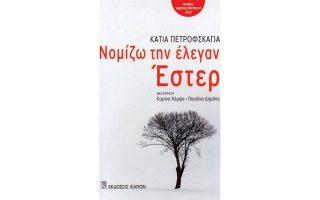 odoiporiko-thanatoy-kai-avastachtis-apoleias0