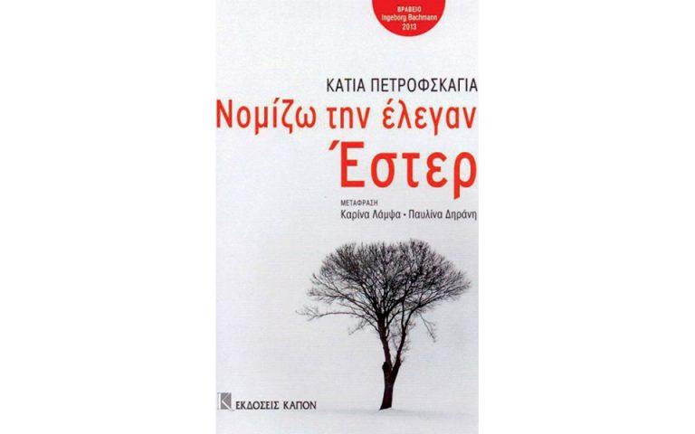odoiporiko-thanatoy-kai-avastachtis-apoleias-2105130