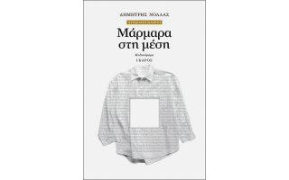 mia-yparxiaki-matia-sto-polytaracho-taxidi0