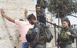 Ισραηλινοί αστυνομικοί πραγματοποιούν έλεγχο νεαρού Παλαιστίνιου στην παλιά πόλη της Ιερουσαλήμ.