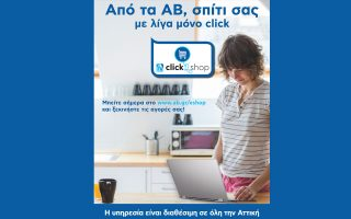 on-line-katastima-apo-tin-av-vasilopoylos0