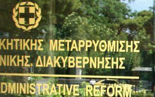 526-ypalliloi-antimetopoi-me-aytodikaii-argia-2105225