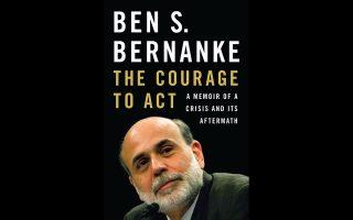 Τα απομνημονεύματα του Μπεν Μπερνάνκι μόλις κυκλοφόρησαν.