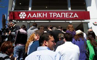 Ο λόγος για τον οποίο η Λαϊκή Τράπεζα κινείται νομικά (η προσφυγή, κατατέθηκε στις 30 Σεπτεμβρίου, κατά την εκπνοή της σχετικής προθεσμίας) έναντι του ελληνικού Δημοσίου είναι επειδή -όπως υποστηρίζει- υπάρχει διακρατική συμφωνία Ελλάδας- Κύπρου για την αμοιβαία προστασία των επενδύσεων. Κάτι που δεν συνέβη το 2012 στην περίπτωση των ελληνικών ομολόγων που κατείχε τότε η Λαϊκή και υπέστη «κούρεμα» καταγράφοντας υψηλές ζημίες.