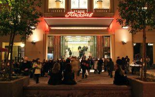 Το θέατρο «Παλλάς» θα είναι στο εξής η στέγη των Μουσικών Συνόλων του Δήμου Αθηναίων. Πολλές από τις συναυλίες θα δίνονται με ελεύθερη είσοδο.