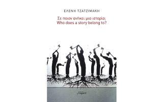 Η Ελένη Τζατζιμάκη με τη συλλογή της επιλέγει ν' αποστασιοποιηθεί από την ένταση του σήμερα.