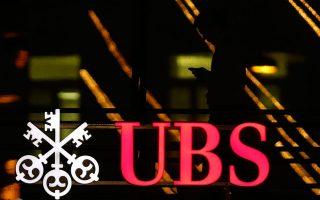 Οι κολοσσοί UBS και Credit Suisse έχουν καταβάλει προσπάθειες προκειμένου να πείσουν τις ελβετικές αρχές για μεγαλύτερη επιείκεια, δίχως αποτέλεσμα.