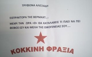To σημειώμα που εστάλη στον κ. Αλεξιάδη, όπως δημοσιεύτηκε από το υπουργείο Οικονομικών.