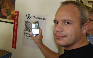 Βασικός στόχος είναι η Θεσσαλονίκη να γίνει ψηφιακή πόλη.