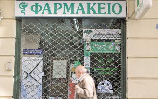 Κλειστά θα παραμείνουν τα φαρμακεία την Πέμπτη 12 Νοεμβρίου, καθώς οι φαρμακοποιοί θα συμμετάσχουν στην 24ωρη γενική απεργία που οργανώνουν ΑΔΕΔΥ και ΓΣΕΕ.