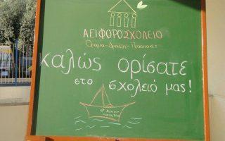 perivallontiki-ekpaideysi-apo-ta-nipia-2110338