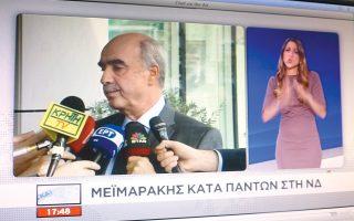 «Φταίω ίσως που τους εμπιστεύθηκα», είπε, χθες, στην είσοδο των γραφείων N.Δ. στη Συγγρού ο κ. Mεϊμαράκης για τους συνυποψηφίους που τον θεώρησαν υπεύθυνο για το τεχνικό θέμα (ΣKAΪ, 17.48, 22/11/15). Ωρα 20.30, η είδηση ότι παραιτείται από μεταβατικός πρόεδρος της N.Δ. ο κ. Mεϊμαράκης, προτείνοντας τον κ. Πλακιωτάκη στη θέση αυτή, κρίνεται ως πυροσβεστική. Φωτιά στα τόπια!