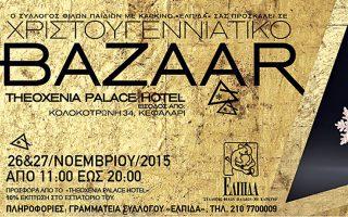 Η αφίσα -πρόσκληση για το Bazaar του Συλλόγου Φίλων Παιδιών με Καρκίνο «Ελπίδα» και το Γούρι 2016.