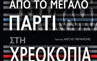 apo-to-megalo-parti-sti-chreokopia-2112476