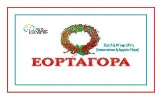 eortagora-toy-somatos-ellinikoy-odigismoy-sti-scholi-mora-ti0