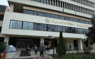 diamartyries-gia-ede-sto-panepistimio-makedonias0