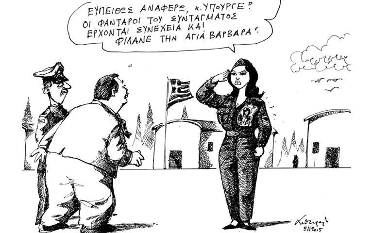 Σκίτσο του Ανδρέα Πετρουλάκη (08.11.15)
