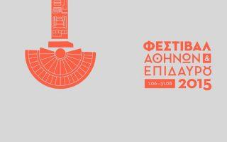 Αναμένουμε τη διασταύρωση των στοιχείων για το Ελληνικό Φεστιβάλ.
