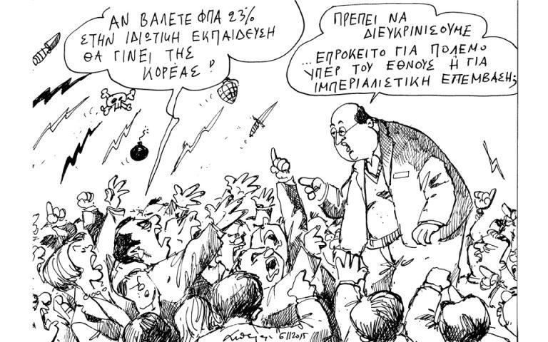 Σκίτσο του Ανδρέα Πετρουλάκη (07.11.15)