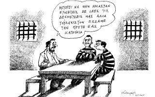 skitso-toy-andrea-petroylaki-11-11-150
