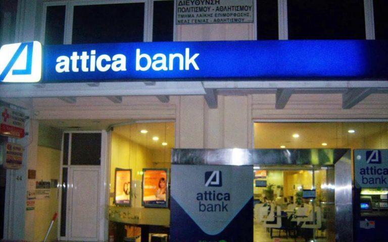 88,7 εκατ. αναζητεί η Τράπεζα Αττικής για να καλύψει το δυσμενές σενάριο