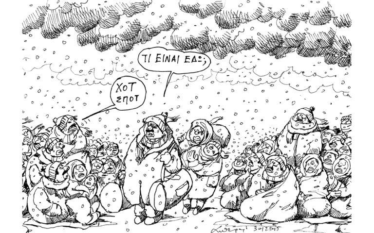 Σκίτσο του Ανδρέα Πετρουλάκη (31.12.15)