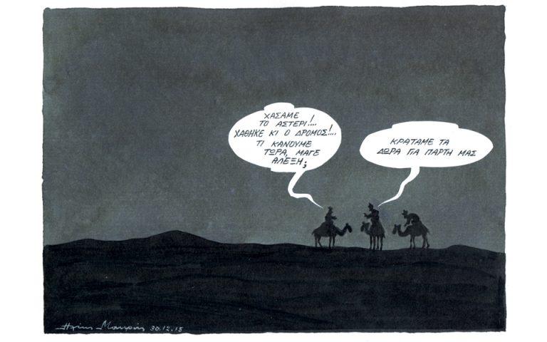 Σκίτσο του Ηλία Μακρή (31.12.15)