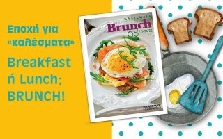 to-teleio-brunch-68-yperoches-syntages0