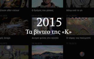 2015-ta-vinteo-tis-k0