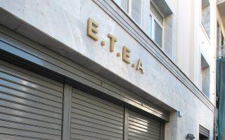 Η ενσωμάτωση όλων των επικουρικών ταμείων στο ETEA μεταφέρθηκε στη συνολική μεταρρύθμιση του ασφαλιστικού.