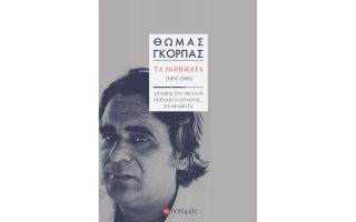 Συγκεντρωτική επανέκδοση των ποιημάτων του Θωμά Γκόρπα από τις εκδόσεις Ποταμός.