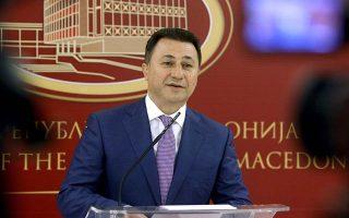 O πρωθυπουργός της ΠΓΔΜ, Νικολα Γκρουέφσκι