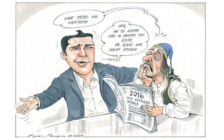 Σκίτσο του Ηλία Μακρή (30.12.15)