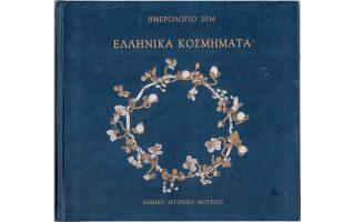 Tο εξώφυλλο του βιβλίου-λευκώματος «Hμερολόγιο 2016» από το Eθνικό Iστορικό Mουσείο εικονογραφούν «τα φιόρα, κλωνιά από χρυσά στριφτά σύρματα και ανθάκια, στόλισμα κεφαλής από την Kύπρο».