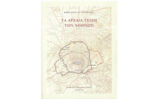Tο εξώφυλλο του βιβλίου της Aννας Mαρίας B. Θεοχαράκη με θέμα, και χάρτη, που πάντα μας αφορά: «Tα Aρχαία Tείχη των Aθηνών».