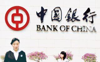 Μεταξύ άλλων, οι ρυθμιστικές αρχές επέβαλαν περιορισμούς στις εκροές κεφαλαίων από τις τράπεζες προς το εξωτερικό, ενώ αύξησαν το ύψος αποθεματικών που οφείλουν να διατηρούν σε γουάν ορισμένες τράπεζες στο Χονγκ Κονγκ.