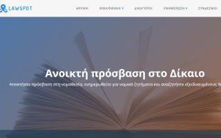 i-proti-anoichti-diadiktyaki-platforma-nomikis-pliroforisis-stin-ellada0
