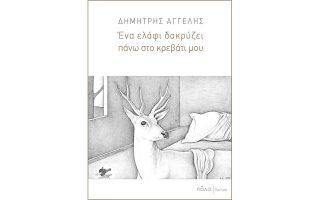 Το εξώφυλλο της συλλογής του Δημήτρη Αγγελή, που κυκλοφορεί από τις εκδ. Πόλις.