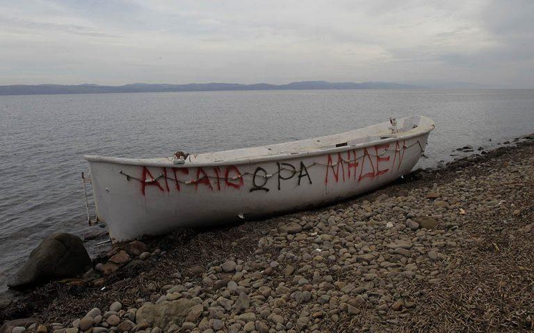 Αλλοι επτά νεκροί πρόσφυγες σε ναυάγιο