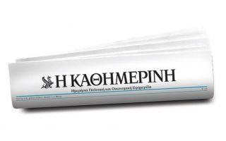 diavaste-stin-kathimerini-tis-kyriakis-2118490